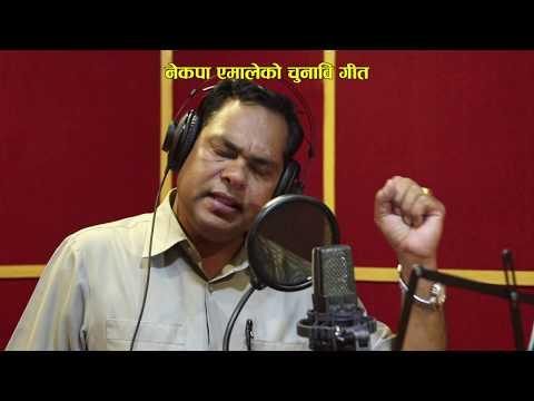 (ने. क. पा. एमालेको चुनाबी गीत | CPN UML Election Song...  8 min, 48 sec)