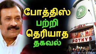 Video போத்திஸ் பற்றி தெரியாத தகவல் | Tamil News | Latest News | Kollywood Seithigal MP3, 3GP, MP4, WEBM, AVI, FLV Agustus 2018