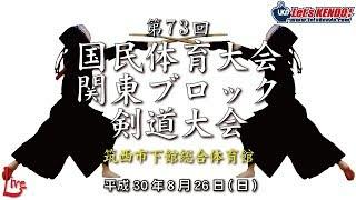 livearchive第73回国民体育大会関東ブロック剣道大会/解説入り