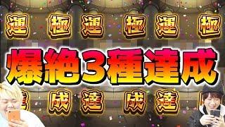【モンスト】祝 爆絶3種運極達成!! 周回編成紹介 & オマケ【こっタソ】
