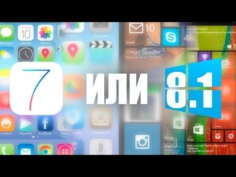 iOS 7 или Windows Phone 8.1 Что выбрать?