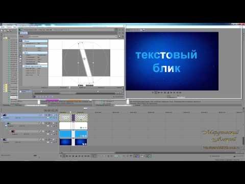 КАК СДЕЛАТЬ ЭФФЕКТ БЛИКА И ПЕРЕХОДЫ Sony Vegas Pro - игровое видео смотреть онлайн на ZadrotTV.ru
