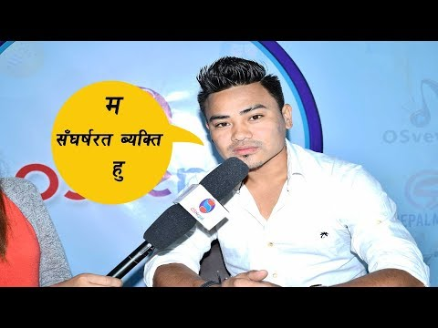 (गायक सुनिल मगरसँग गित सङगित कुराकानी साथमा योजना पुरी ।Singer Sunil Magar - Duration: 11 minutes.)