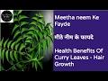 Meetha neem Ke Fayde - मीठे नीम के फायदे - Health Benefits Of Curry Leaves - Hair Growth
