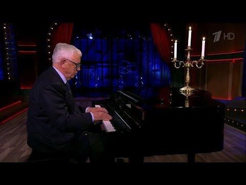 Вечерний Ургант. Раймонд Паулс играет на рояле (22.10.2014)