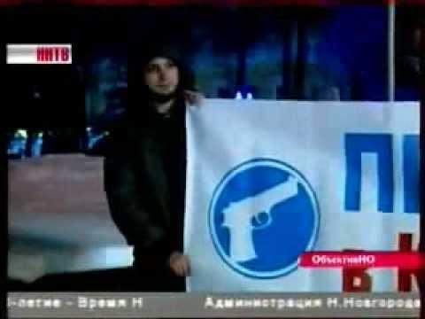 Пикет с участием ЛДПР «Право на оружие» Нижний Новгород 12.12.13