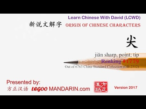 Origin of Chinese Characters - 1779 尖 jiān sharp, point; tip - Learn Chinese with Flash Cards