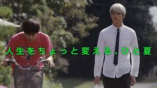 Nonton 映画『森山中教習所』予告編 Film Subtitle Indonesia Streaming Movie Download