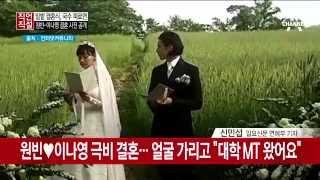 원빈 이나영 극비 결혼 비하인드 스토리 The story behind Won Bin & Lee Na Young's marriage ウォンビン&イ・ナヨン結婚, Lee Na Young