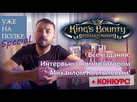 King's Bounty. Вся серия! [Уже на полке]