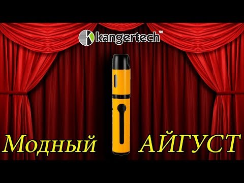 KangerTech K-Pin - Модный Айгуст! (видео)
