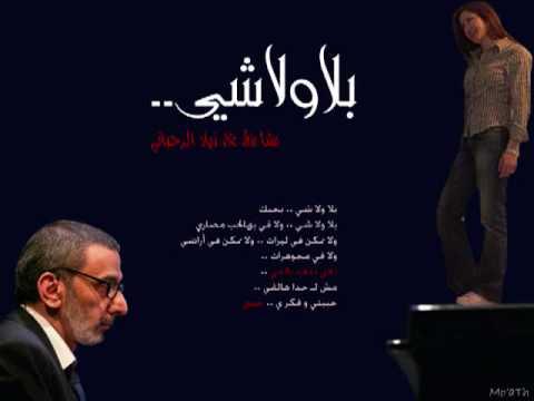 بلا ولا شي ـ زياد الرحباني & رشا رزق