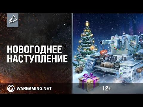 """Операция """"Новогоднее наступление"""""""