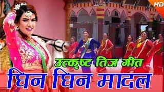 Ghin Ghin Madal - Chanda Khadka