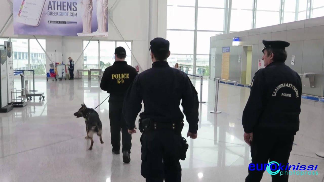 Αυξημένα μέτρα ασφαλείας στο αεροδρόμιο «Ελευθέριος Βενιζέλος»
