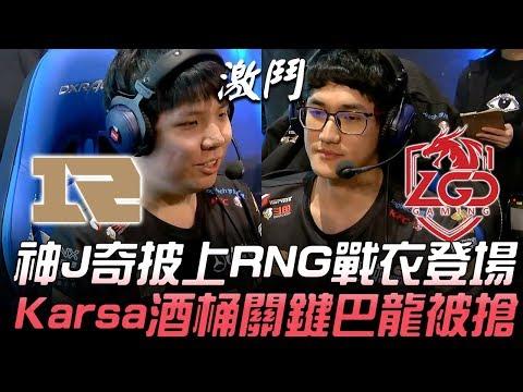 RNG vs LGD 神J奇披上RNG戰衣登場 Karsa酒桶關鍵巴龍被搶!Game 1