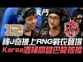 RNG vs LGD 神J奇披上RNG戰衣登場 Karsa酒桶關鍵巴龍被搶!Game 1 | 2019 LPL春季賽精華 Highlights