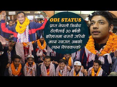 (नेपाली क्रिकेट टोलीलाई ३० बर्षकै इतिहासमा यसरी गरियो भव्य स्वागत...14 min)