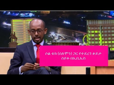 Seifu on EBS with Solomon tech talk interview