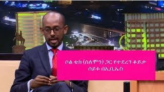 Seifu on EBS -  Interview with Solomon Tech Talk