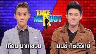 Take Me Out Thailand S11 ep.29 เทียน & เบ๊นซ์ & พอร์ช (5 ส.ค. 60) รายการ เทคมีเอาท์ไทยแลนด์ ซีซั่น11...