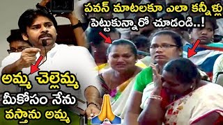 Video See This Lady Became Emotional And Started Crying After Hearing Pawan Kalyan Words || Tollywood Book MP3, 3GP, MP4, WEBM, AVI, FLV November 2018