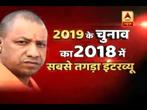 EXCLUSIVE: Biggest Interview of UP CM Yogi Adityanath on 2019 General Elections