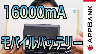 16,000mAのコンパクトサイズな大容量バッテリーがAnkerから新しく出た!