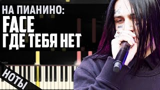 Face - Где тебя нет | Piano Tutorial + Ноты & MIDI