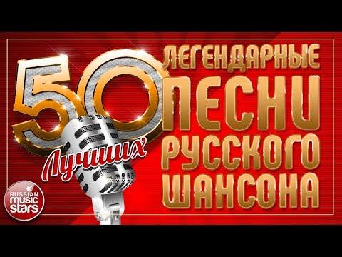 ЛЕГЕНДАРНЫЕ ПЕСНИ РУССКОГО ШАНСОНА - 50 ЛУЧШИХ