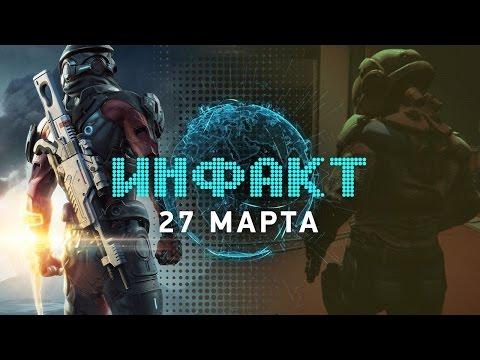 Инфакт от 27.03.2017 [игровые новости] — StarCraft Remastered, Call of Duty WW 2, Mass Effect...