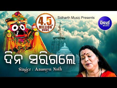Video DINA SARIGALE ଦିନ ସରିଗଲେ | Album-Jibana Di Mutha Mati | Anusuya Nath | Sarthak Music download in MP3, 3GP, MP4, WEBM, AVI, FLV January 2017