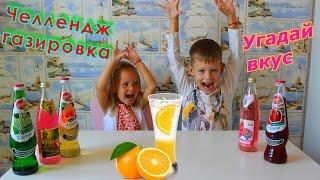 ЧЕЛЛЕНДЖ ГАЗИРОВКА - ВЕСЕЛО/Сода Soda Challenge Угадай вкус газировки