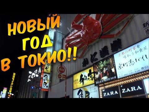 Лучшая новогодняя ночь в Японии! :3