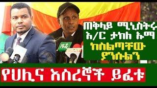 ጠቅላይ ሚኒስትሩ ኢ/ር ታከለ ኡማ ከስልጣን ያውርዱልን - እስክንድር ነጋ | Ethiopia