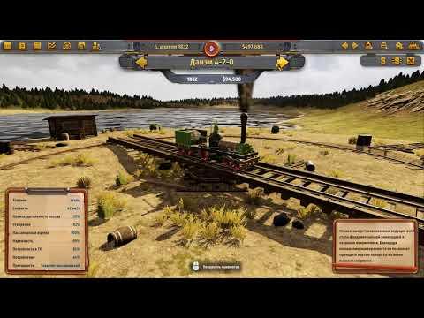 Railway Empire #03 - Большое обьединение