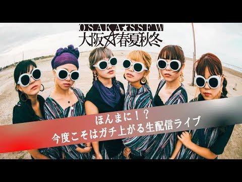 大阪☆春夏秋冬 / ほんまに!?今度こそはガチ上がる生配信ライブ