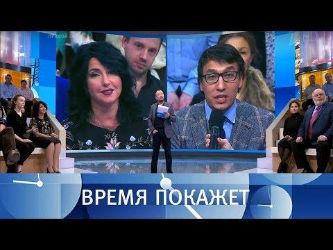 Донбасс: куда приведет реинтеграция Время покажет. Выпуск от 21.02.2018 - DomaVideo.Ru