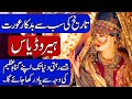 History of Herodias n Salome / Dance Of Seven Veils  Hindi n Urdu