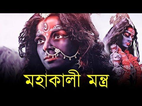 শক্তিশালী সুরক্ষার জন্য মন্ত্র || মহাকালী মন্ত্র || Mahakali Mantra In Bengali