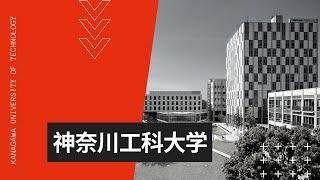 神奈川工科大学 5分でわかる!大学紹介