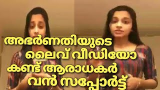 Video അഭർണതിയുടെ വീഡിയോ വൈറലാകുന്നു | aryakku parinayam | abarnathi live | abarnathi latest MP3, 3GP, MP4, WEBM, AVI, FLV September 2018
