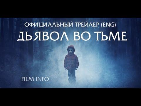 Трейлер фильма дьявол во тьме 2018