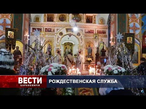 Вести Барановичи 08 января 2021.