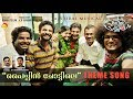 Paipin Chuvattile Pranayam | Theme Song Video HD | Bijibal | Neeraj Madhav | Domin D'silva