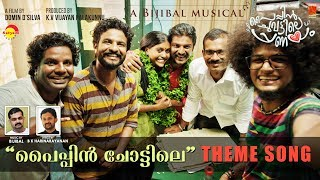 image of Paipin Chuvattile Pranayam | Theme Song Video HD | Bijibal | Neeraj Madhav | Domin D'silva