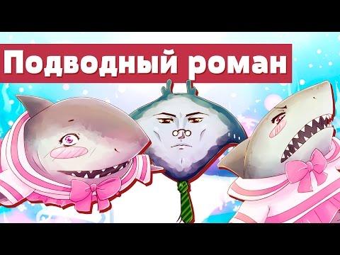 Симулятор свиданий с акулами! Визуальная новелла «Подводный роман»