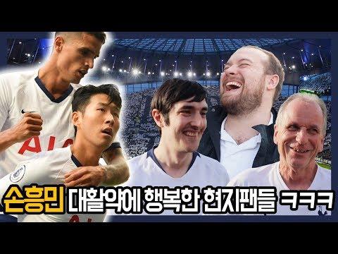 """""""쏘니는 탑클래스"""" 손흥민 대활약 크리스탈 팰리스전 토트넘 현지 팬들 반응!! Tottenham 4-0 Crystal Palace [현지 축터뷰]"""