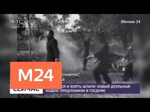 Депутат от ЛДПР внес в Госдуму проект дуэльного кодекса - Москва 24 онлайн видео