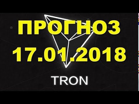 TRX/USD — TRON прогноз цены / график цены на 17.01.2018 / 17 января 2018 года